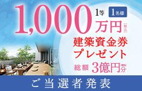 建築資金券キャンペーン ご当選者発表