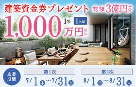 建築資金券キャンペーン