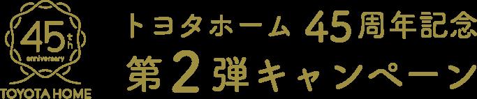 トヨタホーム45周年記念第2弾キャンペーン