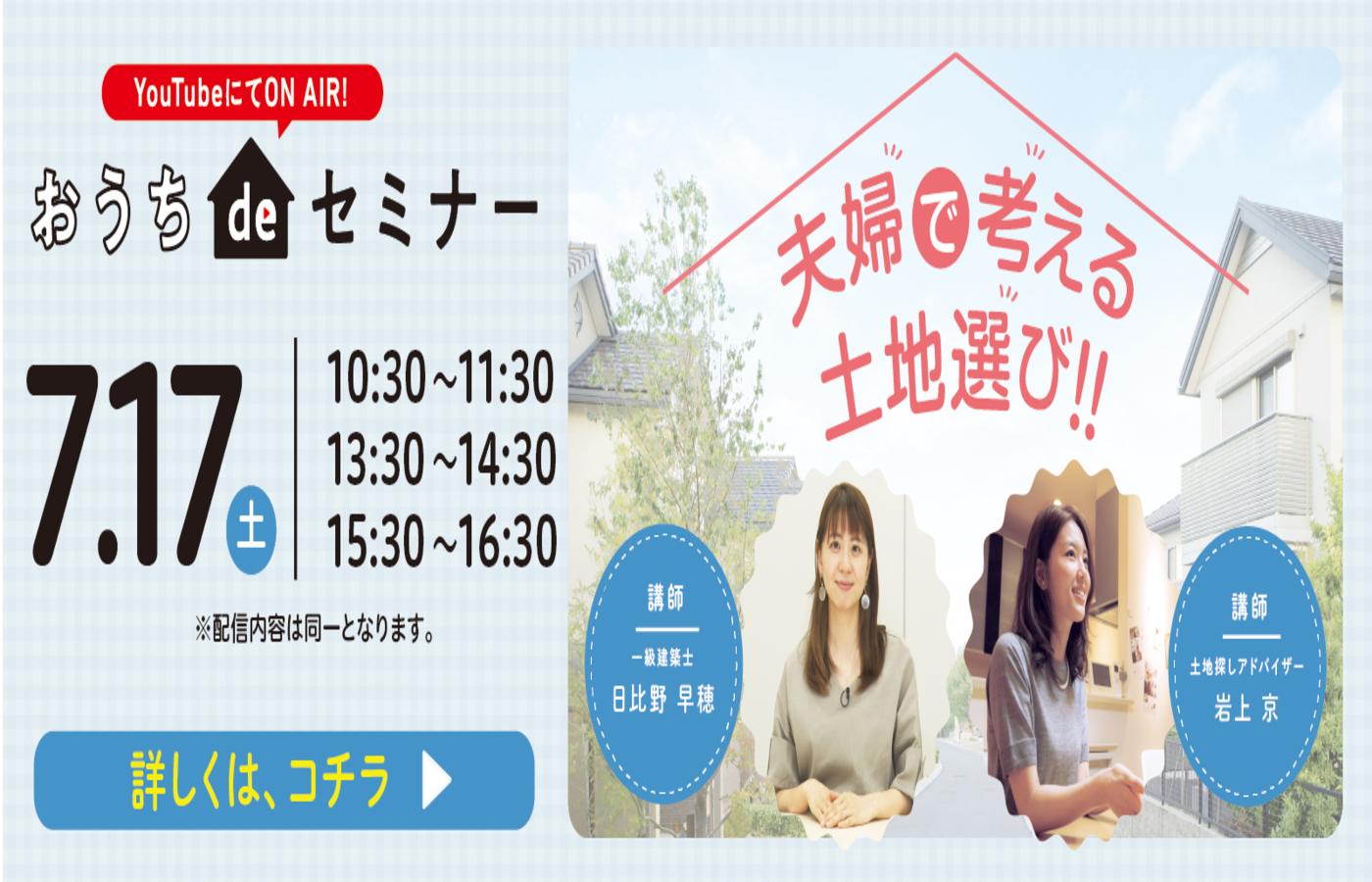 おうちdeセミナー<夫婦で考える土地選び!>